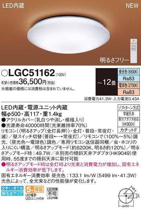 【法人様限定】パナソニック LGC51162 LEDシーリングライト 天井直付型 リモコン調光・調色 ~12畳
