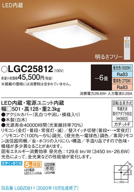 【法人様限定】パナソニック LGC25812 LEDシーリングライト 天井直付型 リモコン調光・調色 ~6畳