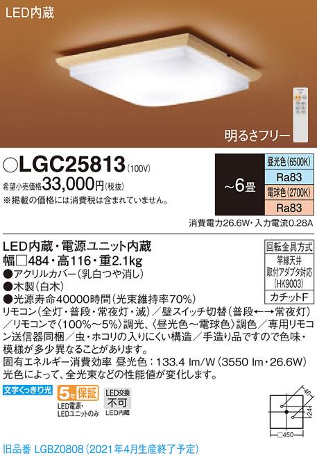 【法人様限定】パナソニック LGC25813 LEDシーリングライト 天井直付型 リモコン調光・調色 ~6畳