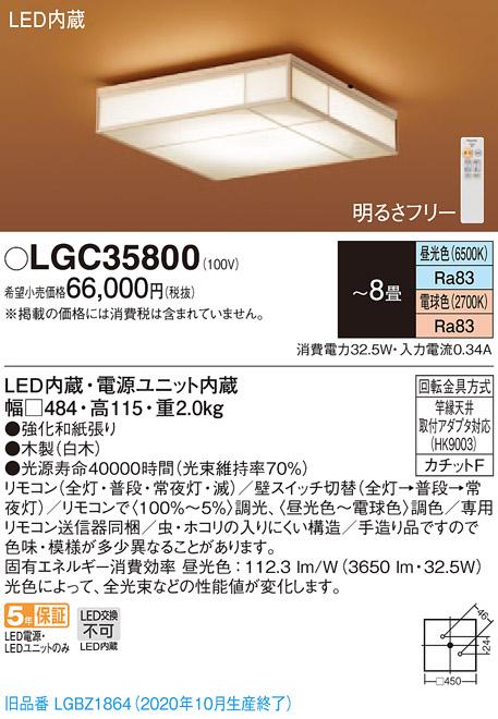 【法人様限定】パナソニック LGC35800 LEDシーリングライト 天井直付型 リモコン調光・調色 ~8畳