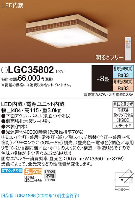 【法人様限定】パナソニック LGC35802 LEDシーリングライト 天井直付型 リモコン調光・調色 ~8畳