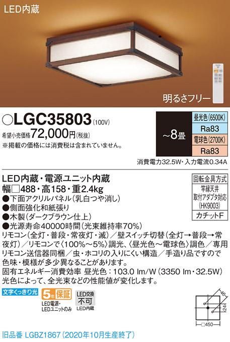 【法人様限定】パナソニック LGC35803 LEDシーリングライト 天井直付型 リモコン調光・調色 ~8畳