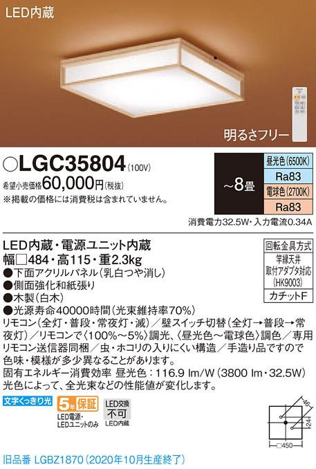 【法人様限定】パナソニック LGC35804 LEDシーリングライト 天井直付型 リモコン調光・調色 ~8畳