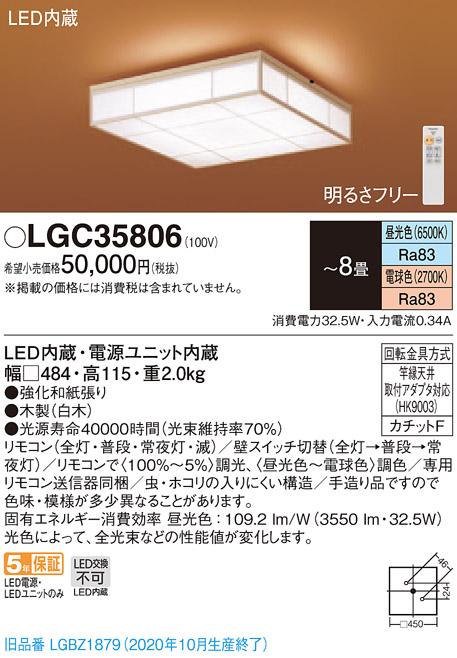【法人様限定】パナソニック LGC35806 LEDシーリングライト 天井直付型 リモコン調光・調色 ~8畳