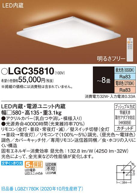 【法人様限定】パナソニック LGC35810 LEDシーリングライト 天井直付型 リモコン調光・調色 ~8畳