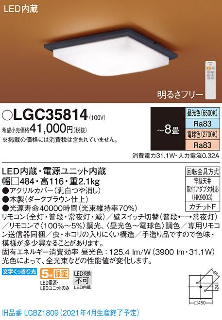 【法人様限定】パナソニック LGC35814 LEDシーリングライト 天井直付型 リモコン調光・調色 ~8畳
