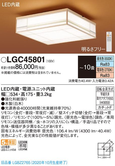 【法人様限定】パナソニック LGC45801 LEDシーリングライト 天井直付型 リモコン調光・調色 ~10畳