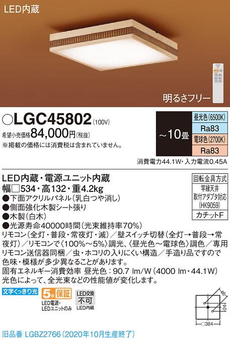 【法人様限定】パナソニック LGC45802 LEDシーリングライト 天井直付型 リモコン調光・調色 ~10畳