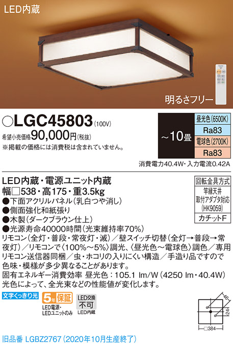 【法人様限定】パナソニック LGC45803 LEDシーリングライト 天井直付型 リモコン調光・調色 ~10畳