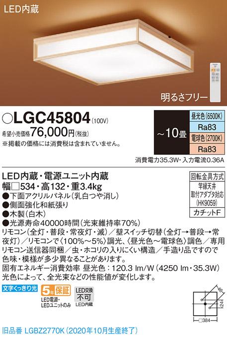 【法人様限定】パナソニック LGC45804 LEDシーリングライト 天井直付型 リモコン調光・調色 ~10畳