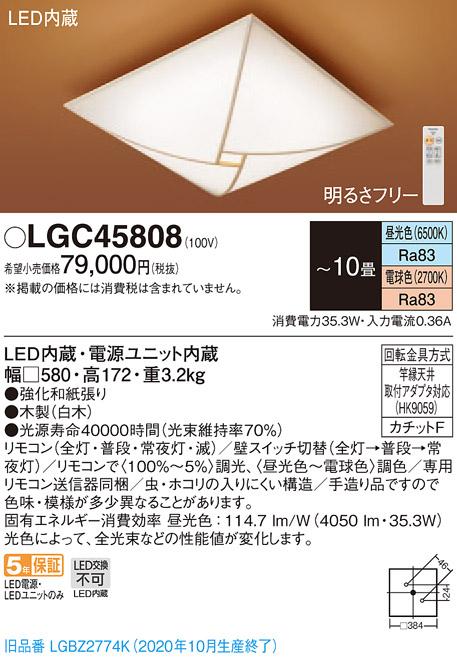 【法人様限定】パナソニック LGC45808 LEDシーリングライト 天井直付型 リモコン調光・調色 ~10畳