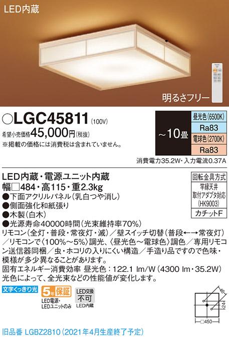 【法人様限定】パナソニック LGC45811 LEDシーリングライト 天井直付型 リモコン調光・調色 数寄屋 ~10畳