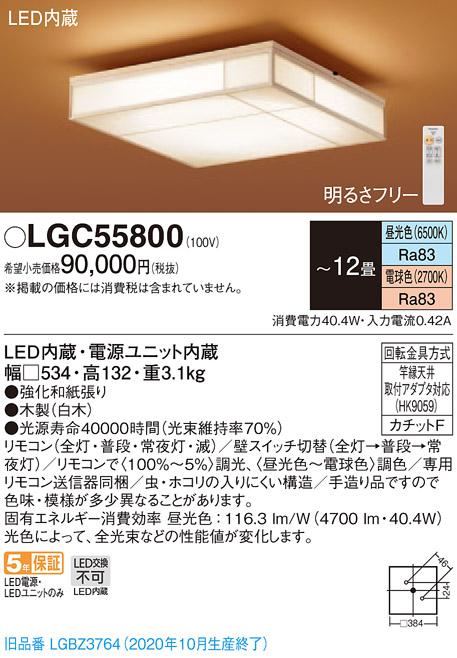 【法人様限定】パナソニック LGC55800 LEDシーリングライト 天井直付型 リモコン調光・調色 ~12畳