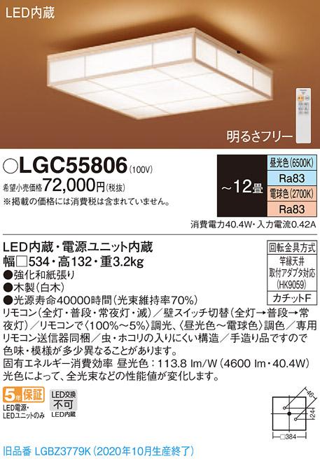【法人様限定】パナソニック LGC55806 LEDシーリングライト 天井直付型 リモコン調光・調色 ~12畳