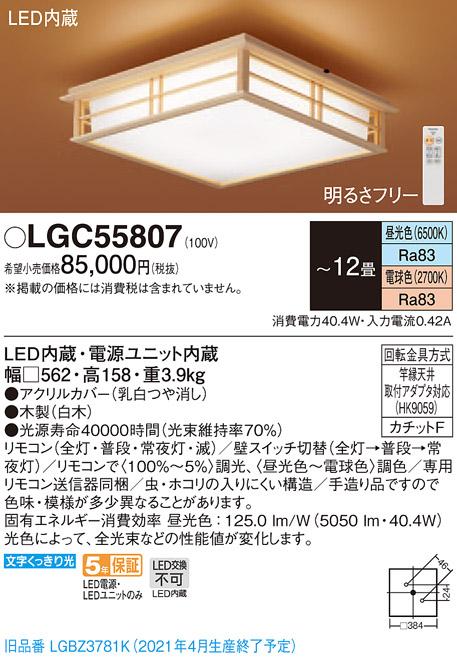 【法人様限定】パナソニック LGC55807 LEDシーリングライト 天井直付型 リモコン調光・調色 ~12畳