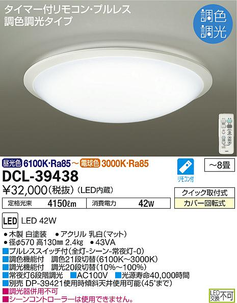 DAIKOLED和室シーリングライト ~8畳 調光・調色 電球色~昼光色DCL-39438