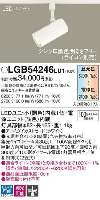 パナソニック配線ダクト取付型 LED(調色) スポットライト ビーム角30度・集光タイプ 調光タイプ(ライコン別売) 110Vダイクール電球100形1灯器具相当LGB54246LU1