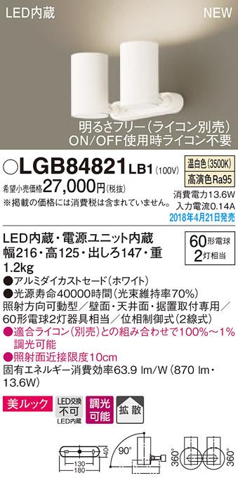 パナソニック天井直付型・壁直付型・据置取付型 LED(温白色) スポットライト 美ルック・拡散タイプ 調光タイプ(ライコン別売) 白熱電球60形2灯器具相当LGB84821LB1
