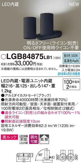 パナソニック天井直付型・壁直付型・据置取付型 LED(昼白色) スポットライト 美ルック・拡散タイプ 調光タイプ(ライコン別売) 白熱電球100形2灯器具相当LGB84875LB1