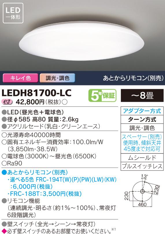 東芝 LEDシーリングライト リモコン別売 LEDH81700-LC
