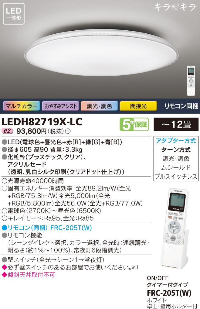 【法人様限定】東芝 LEDシーリングライト LEDH82719X-LC