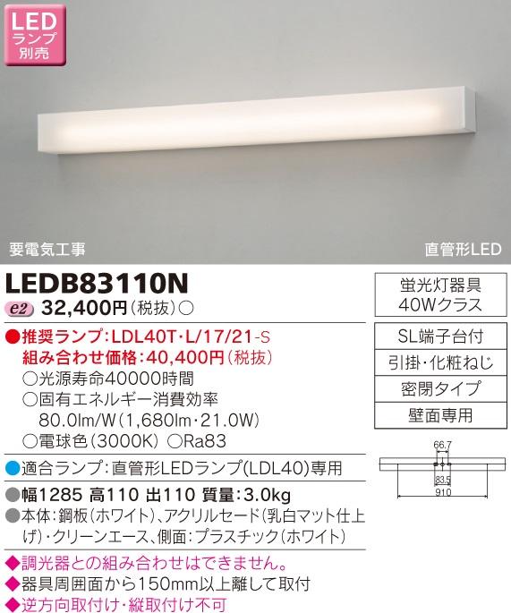 【法人様限定】東芝 LEDブラケット(ランプ別売) LEDB83110N