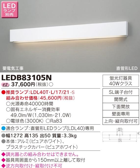 東芝 LEDブラケット(ランプ別売) LEDB83105N