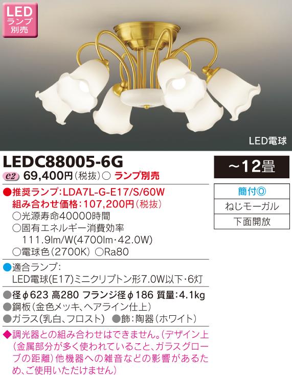 東芝 LEDシャンデリア(ランプ別売) LEDC88005-6G