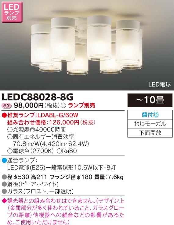 東芝 LEDシャンデリア(ランプ別売) LEDC88028-8G