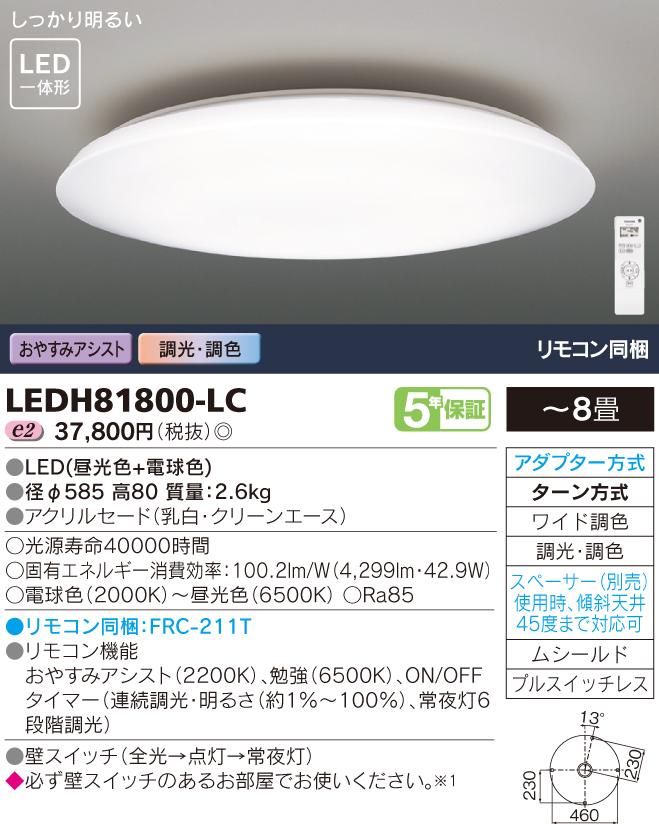 東芝 LEDシーリングライト LEDH81800-LC