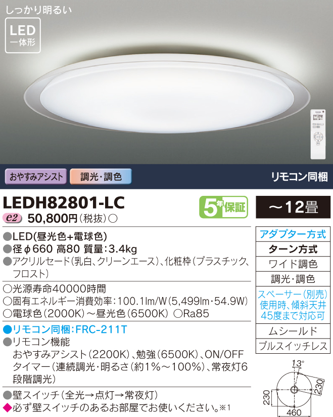 【法人様限定】東芝 LEDシーリングライト LEDH82801-LC