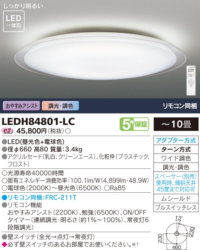 【法人様限定】東芝 LEDシーリングライト LEDH84801-LC