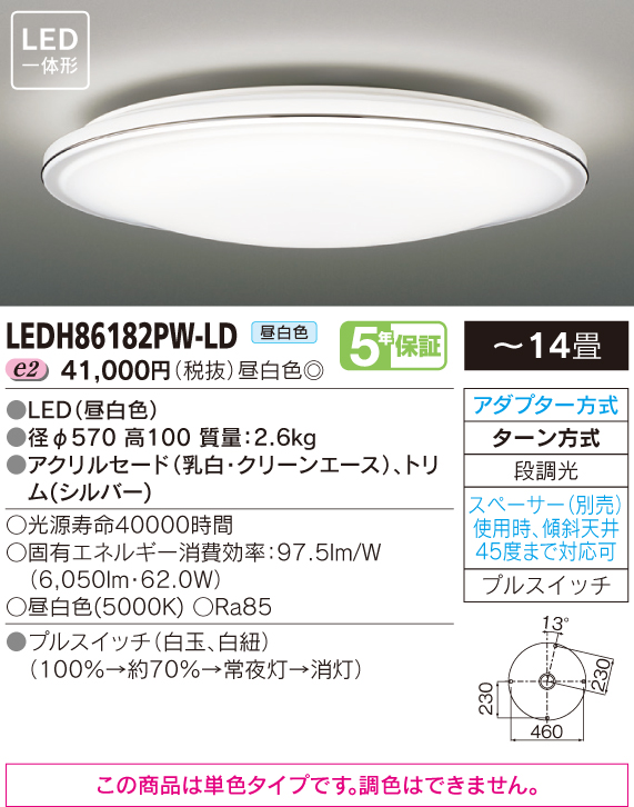 売上実績NO.1 LEDH86182PW-LD 東芝東芝 LEDシーリングライト LEDH86182PW-LD, NB:a67d24af --- business.personalco5.dominiotemporario.com