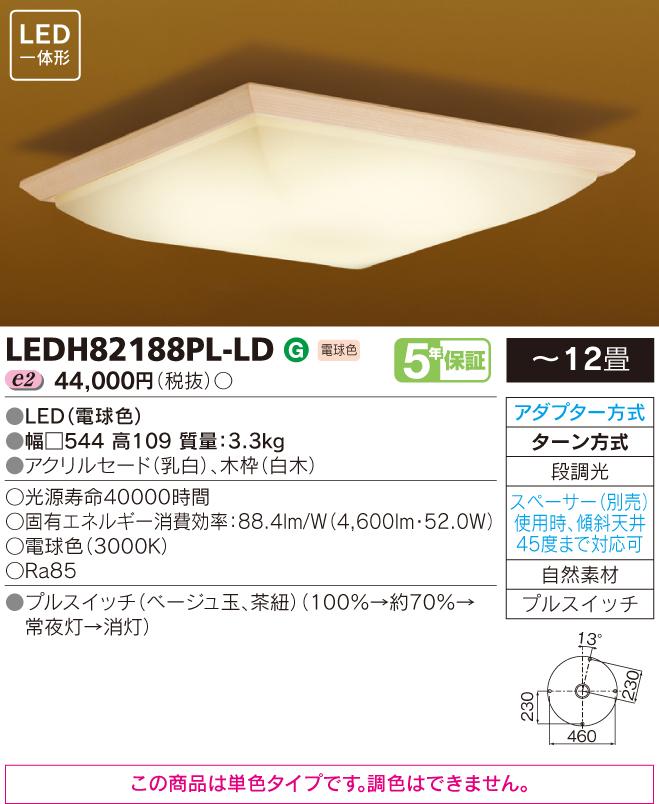 【法人様限定】東芝 LEDシーリングライト LEDH82188PL-LD
