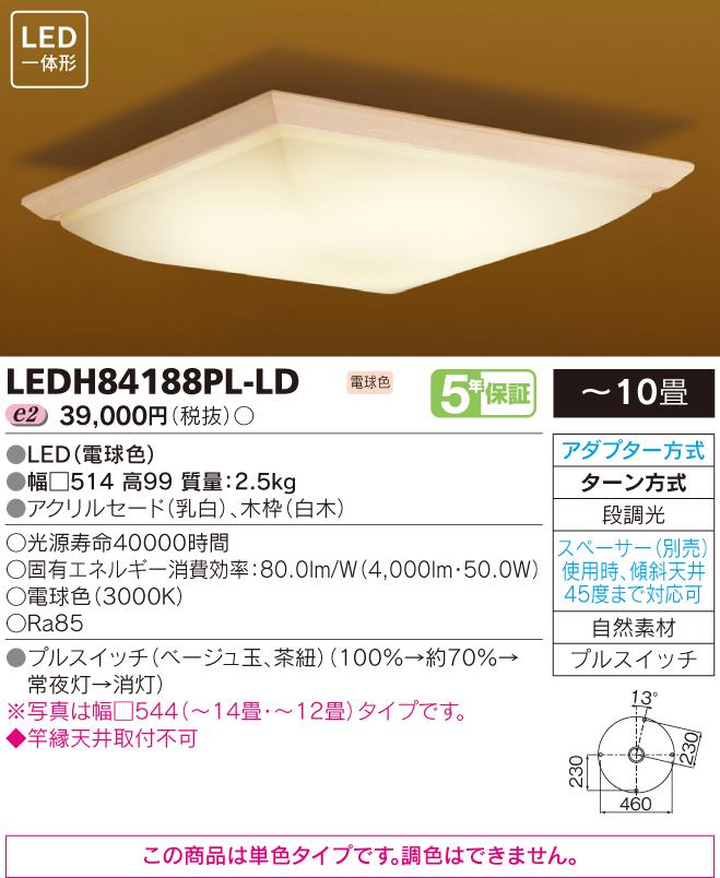 【法人様限定】東芝 LEDシーリングライト LEDH84188PL-LD