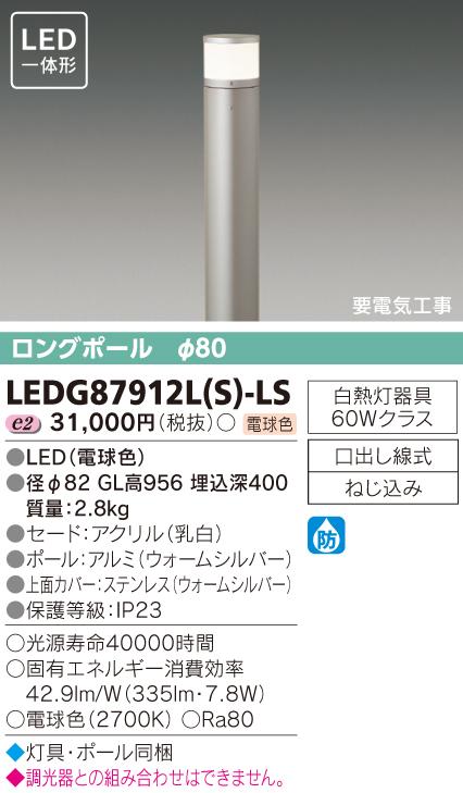 東芝 LEDガーデンライト LEDG87912L(S)-LS