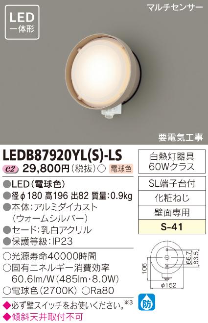 東芝 LEDアウトドアブラケット LEDB87920YL(S)-LS