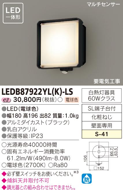 東芝 LEDアウトドアブラケット LEDB87922YL(K)-LS