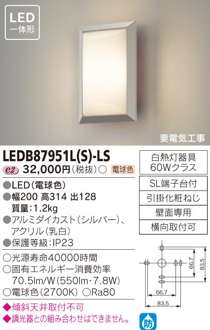 東芝 LEDアウトドアブラケット LEDB87951L(S)-LS