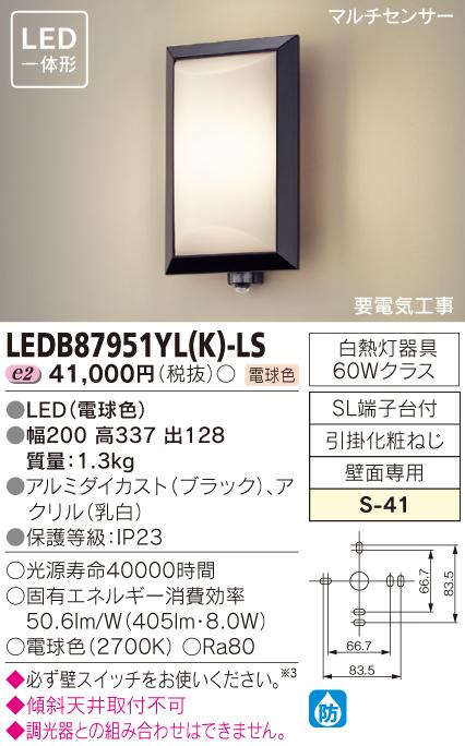 東芝 LEDアウトドアブラケット LEDB87951YL(K)-LS