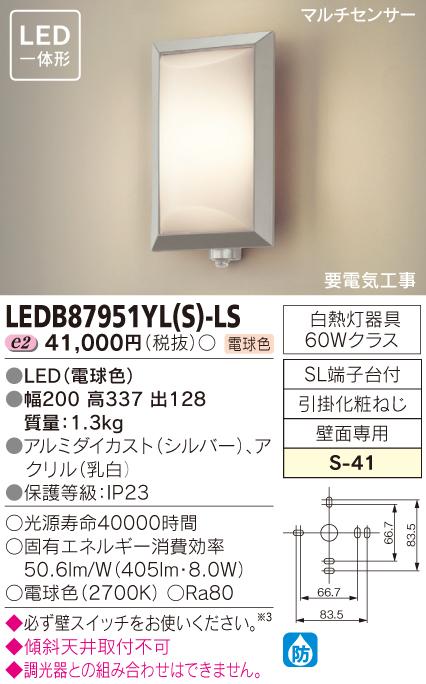 東芝 LEDアウトドアブラケット LEDB87951YL(S)-LS