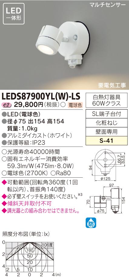 【法人様限定】東芝 LEDスポットライト(ランプ別売) LEDS87900YL(W)-LS