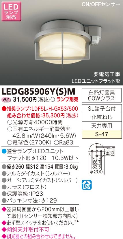 東芝 LEDアウトドアシーリングライト (ランプ別売) LEDG85906Y(S)M