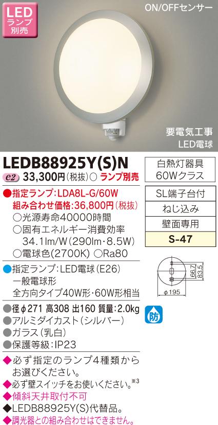 【法人様限定】東芝 LEDアウトドアブラケット (ランプ別売) LEDB88925Y(S)N