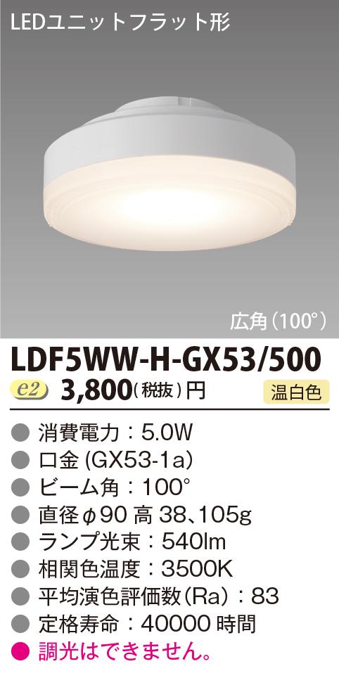 東芝 LEDユニット フラット形500-90 セール特価 数量は多 LDF5WW-H-GX53 500