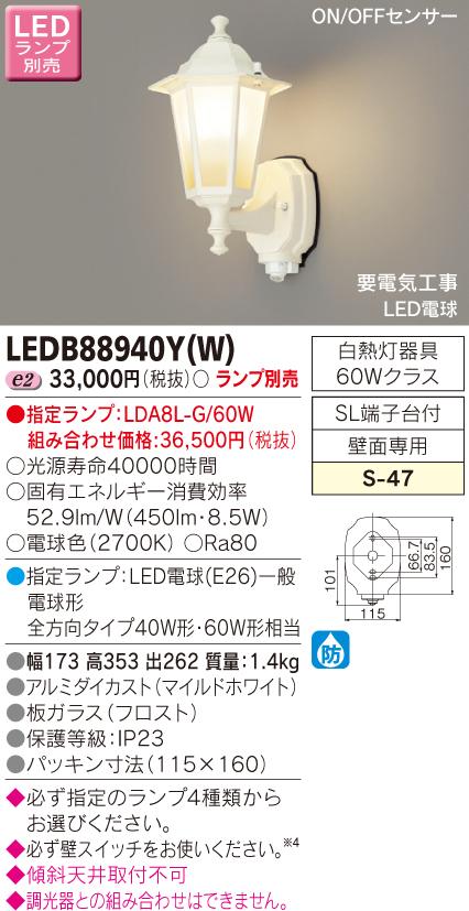 【法人様限定】東芝 LEDアウトドアブラケット (ランプ別売) LEDB88940Y(W)