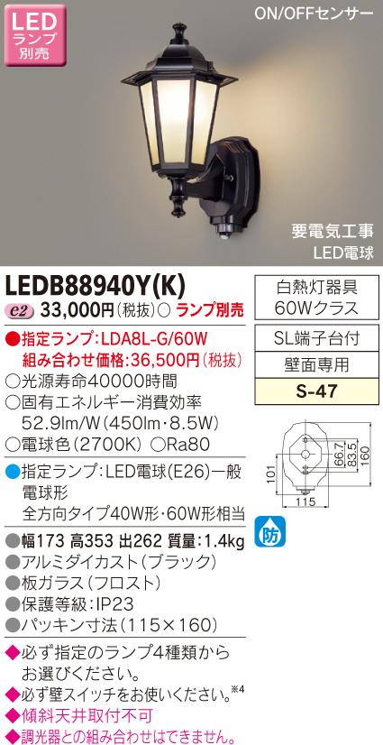 【法人様限定】東芝 LEDアウトドアブラケット (ランプ別売) LEDB88940Y(K)