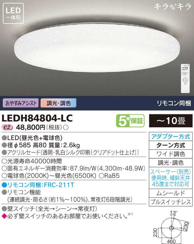 【法人様限定】東芝 LEDシーリングライト LEDH84804-LC