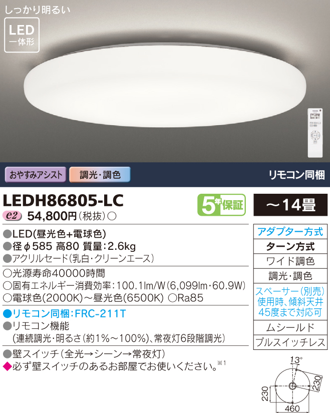 【法人様限定】東芝 LEDシーリングライト LEDH86805-LC