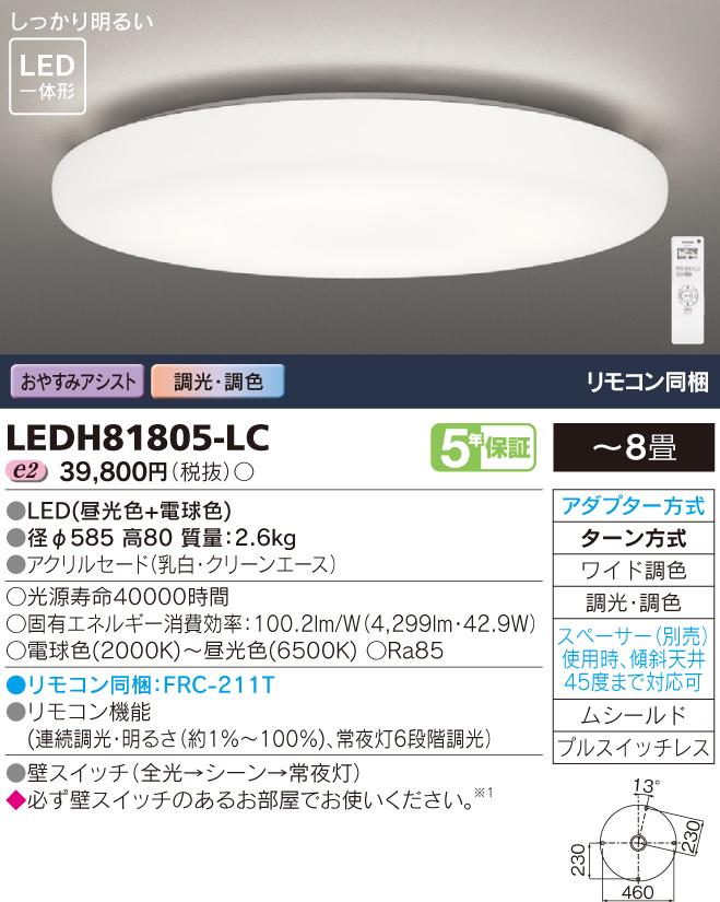 東芝 LEDシーリングライト LEDH81805-LC